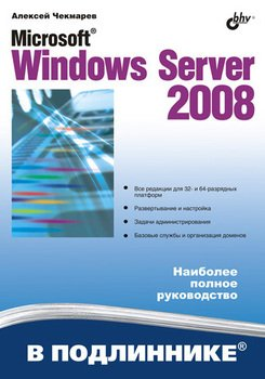 Microsoft Windows Server 2008, 2008, Алексей Чекмарев