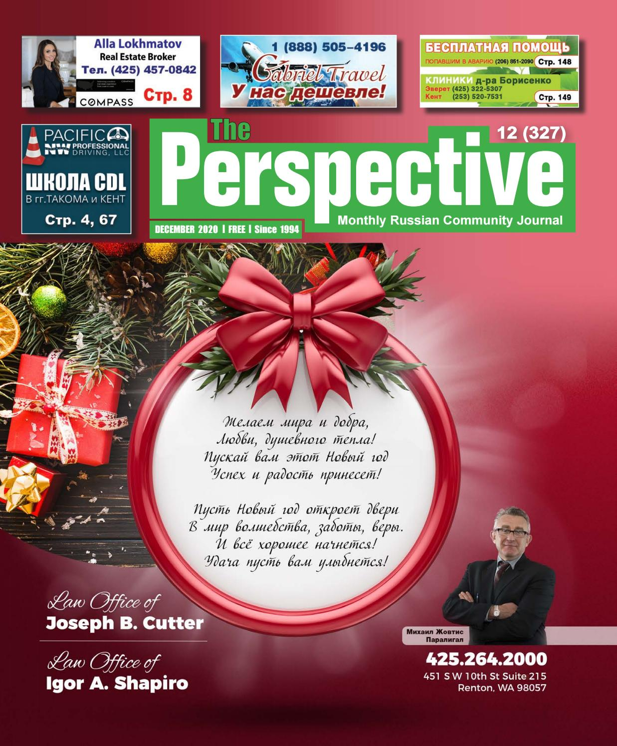 The Perspective, №12, December 2020