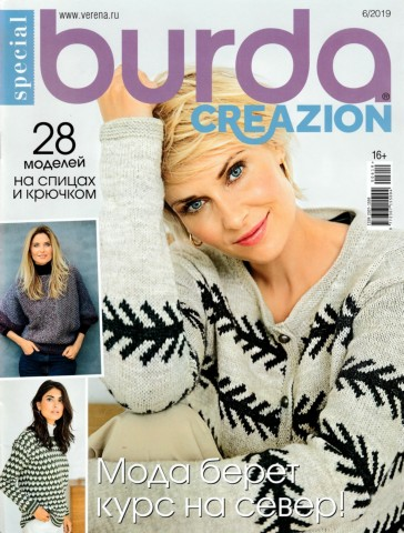 Burda Special. Creazion №6, 2019