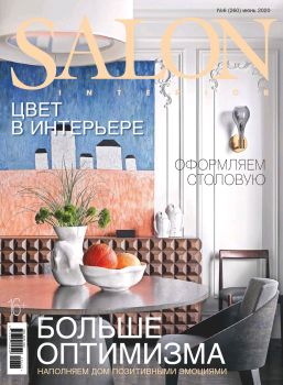 Salon-interior №6, июнь 2020