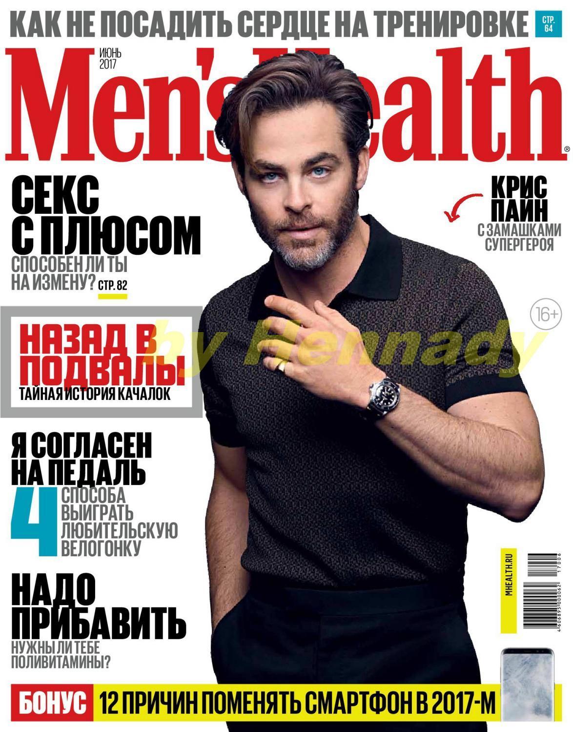 Журналы для мужчин смотреть фото кратко строение