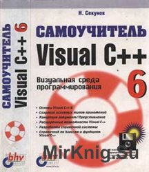 Самоучитель Visual C++ .NET 2002 Николай Секунов